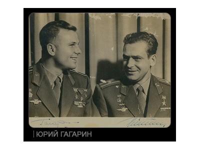 Серия Гагарин